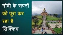 Modi के सपनों को पूरा कर रहा है Sikkim