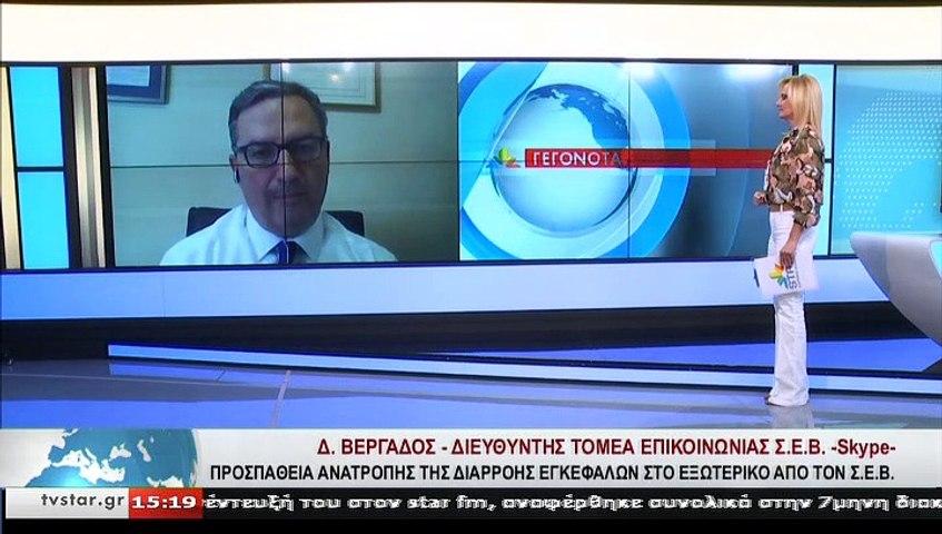Ο διευθυντής του τομέα επικοινωνίας ΣΕΒ, Δ. ΒΕΡΓΑΔΟΣ, στο STAR K.E.