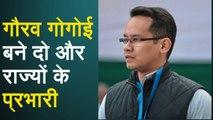 Sikkim और Manipur में Congress के प्रभारी बने Gaurav Gogoi