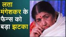 Lata Mangeshkar ही हालत में नहीं हुआ कोई भी सुधार