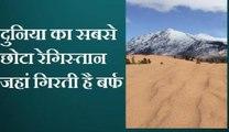 दुनिया का सबसे छोटा रेगिस्तान जहां गिरती है बर्फ, देखिए वीडियो