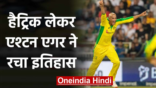 AUS vs SA 1st T20I: Ashton Agar creates history after taking Hat-Trick against SA | वनइंडिया हिंदी