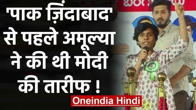 Pakistan Zindabad से पहले Amulya Leona ने Owaisi के मंच से की थी PM Modi की तारीफ   वनइंडिया हिंदी