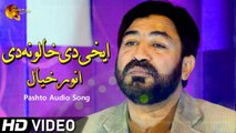 Ekhi De Khalona De Anwar Khayal Audio Song