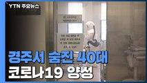 경주서 숨진 40대, 코로나19 양성...3번째 사망자 가능성 / YTN
