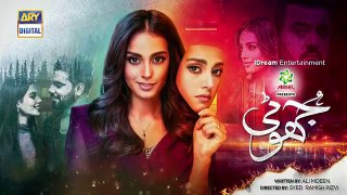 Jhooti Episode 5 _ Teaser _ Presented by Ariel _ ARY Digital Drama