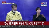 [현장연결] 부산 코로나19 확진자 1명 추가…확진자 동선공개