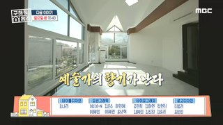 [HOT] Preview whrereismyhome ep.47, 구해줘! 홈즈 20200301