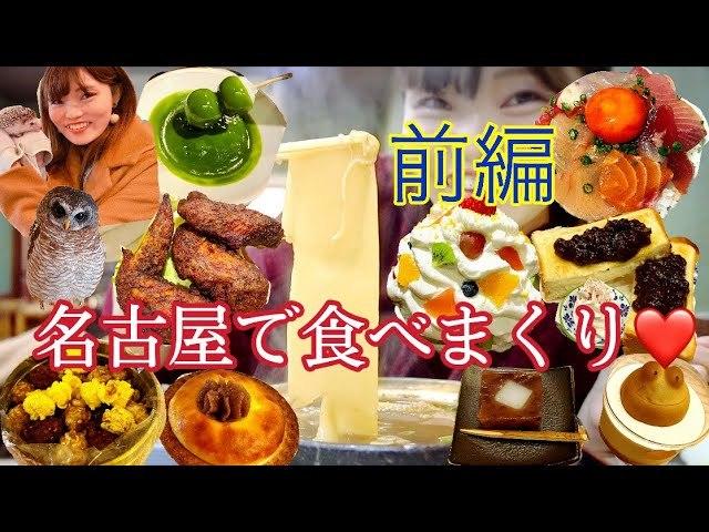 【Nagoya Trip 1st EP】 Amazing Nogoya, A happy trip with thick Miso Kishimen and Ogura toasts