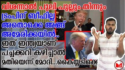 ബീഫ് കൊതിയനായ ഡോണാൾഡ് ട്രംപിനെ കൊണ്ട് പച്ചക്കറി തീറ്റിച്ച് ഇന്ത്യ