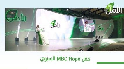 """تحت شعار """"أثر المحتوى الإعلامي على المجتمع"""" الحفل السنوي لـ """"MBC الأمل"""""""