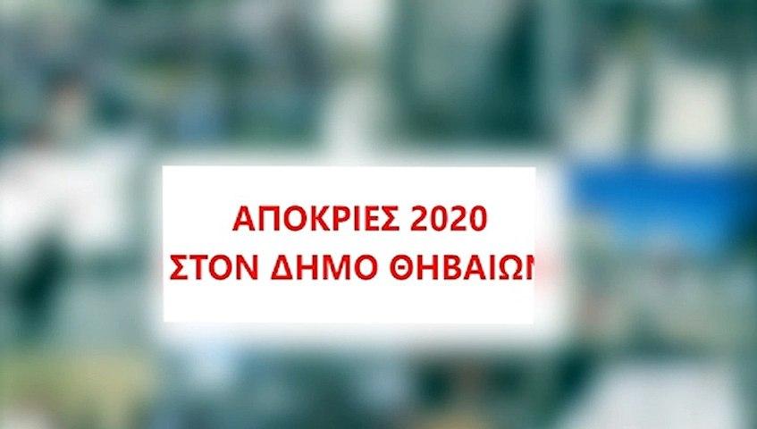 Απόκριες στη Θήβα 2020