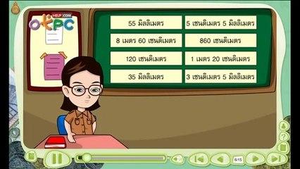 สื่อการเรียนการสอน ความสัมพันธ์ของหน่วยวัดความยาว ป.3 คณิตศาสตร์