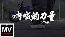 CMCB【呐喊的力量】HD 官方完整版 MV