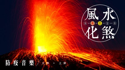 風水化煞防疫音樂 - 幫助保持健康,提升免疫力 / Sound of Counteracting Noxious Qi in Fengshui