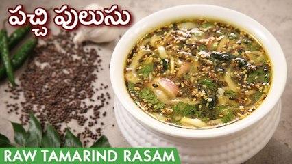 Pachi Pulusu Recipe In Telugu | పచ్చిపులుసు | Raw Rasam With Tamarind | Chintapandu Charu