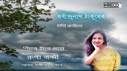 Baroshar Dine