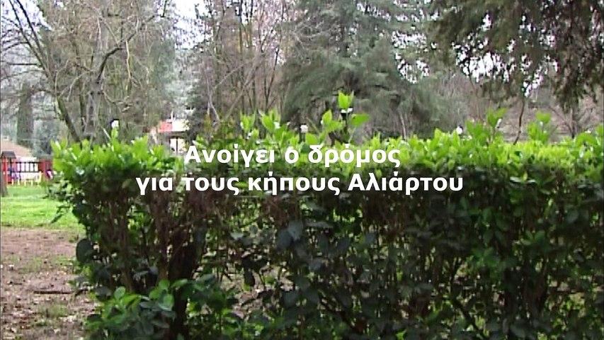 Έγγραφο του ΥΠ.Α.Α.Τ δίνει τέλος στην εγκατάλειψη των Κήπων Αλιάρτου
