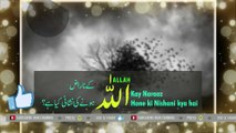 Allah kay naraz hone ki nishani kya hai┇Allah kew Naraz hota hai┇Allah ka aazab kab aata hai┇M. Tariq Jameel┇Tariq Jameel┇Allah ka khoof┇islam is truth