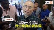 国阵撤回对马哈迪支持 家祥:我们的确是要救国