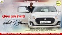 DJ Mix - New Rajasthani Dj Song 2020    Udesh Ki Yaari - Pariyanka Goswam    Latest Marwadi Dj Remix Song    FULL Audio    Mp3