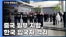 중국 일부 지방, 한국 입국자 격리...中 정부는 '두둔' / YTN