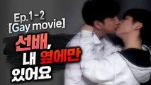 ENGSUB 02 - Daejeon Love (대전남자)