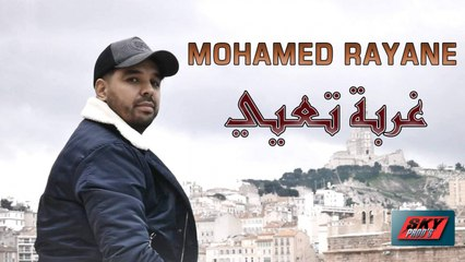 Mohamed Rayane - Ghorba Taayi Official Video Clip 2020⎟غربة