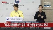 [현장연결] 중앙재난안전대책본부, 코로나19 대응책 브리핑