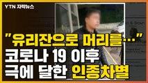 [자막뉴스] '코로나19' 여파...충격적인 아시아인 인종차별 상황 / YTN