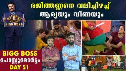 Bigg Boss Malayalam Seaon 2 Day 52 Review | Boldsky Malayalam