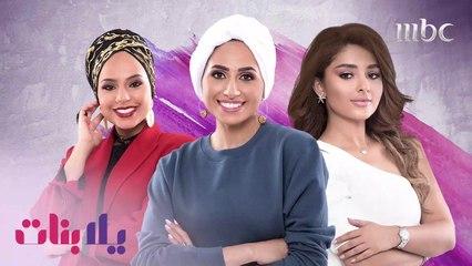 تابعوا اليوم حلقة جديدة من يلا بنات على شاشة MBC1 7م بتوقيت السعودية