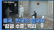 중국, 韓 입국자 과도하게 격리...거의 '감금 수준' / YTN