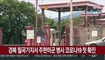 경북 칠곡기지서 주한미군 병사 코로나19 첫 확진
