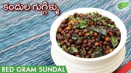 Kandula Guggillu Recipe | Kandula Gudalu Recipe In Telugu |కందుల గుగ్గిళ్ళు/ గుడాలు| Red Gram Sundal
