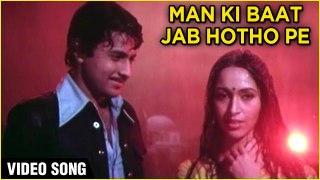 Man Ki Baat Jab Hotho Pe Video Song | Raadha Aur Seeta | Ravindra Jain | Hemlata Hit Songs