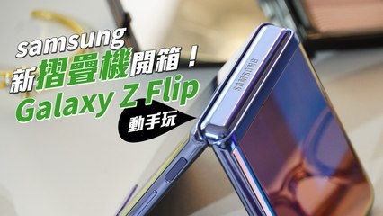 三星 Galaxy Z Flip 摺疊機開箱動手玩!又美又好用的新旗艦~
