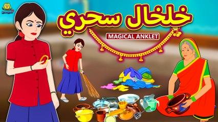 خلخال سحري | The Magical Anklet | Arabian Fairy Tales | قصص اطفال | حكايات عربية | Koo Koo TV