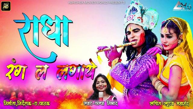 चम्पा निषाद _ Champa Nishad _ राधा रंग ल लगाये _ Radha Rang La Lagaye _ CG Holi Song 2019 _