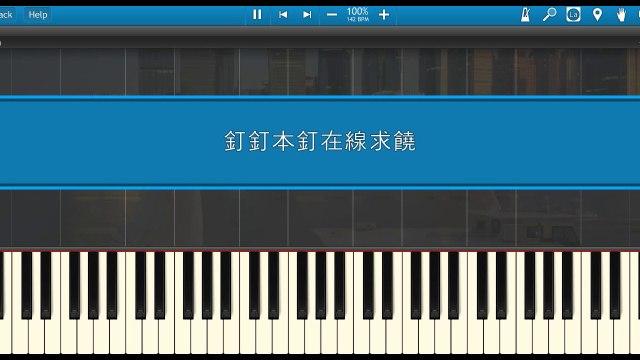 釘釘本釘在線求饒-釘釘 (Piano Tutorial Synthesia)