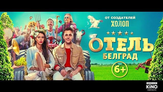 Hotel Belgrad Movie