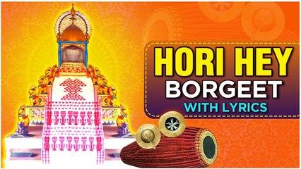 Hori Hey - Assamese Bhakti Song With Lyrics | Borgeet | Devotional song | Bhakti Geet | बोरगीत