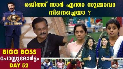 Bigg Boss Malayalam Seaon 2 Day 53 Review | Boldsky Malayalam