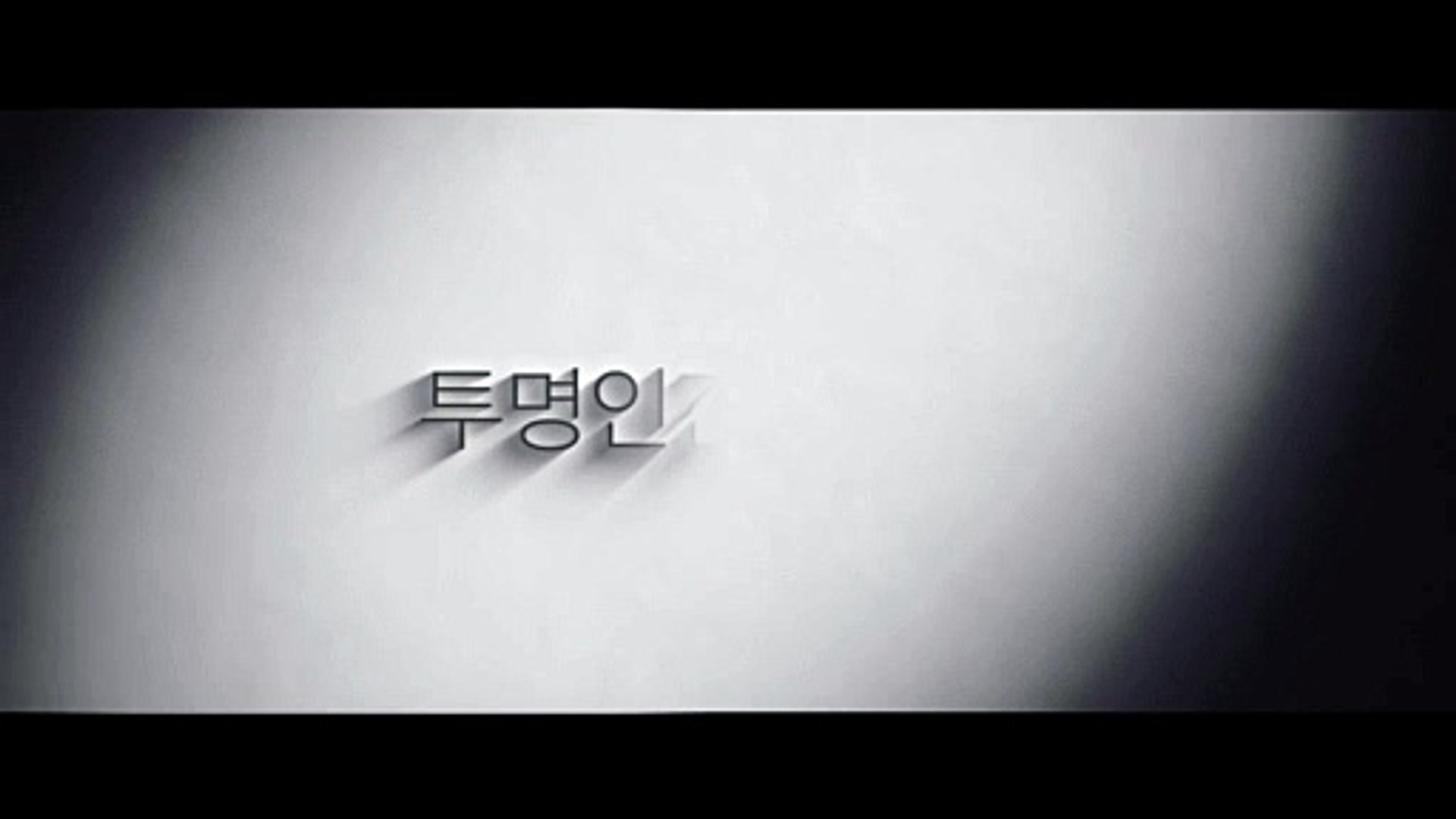 영화 [인비저블맨] 1mm 근접공포 영상