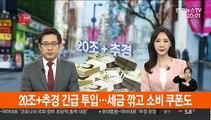 [뉴스특보] 20조+추경 긴급 투입…세금 깎고 소비 쿠폰도
