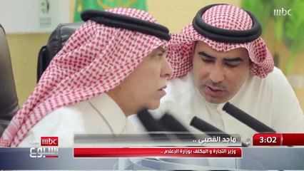 الدكتور ماجد القصبي وزير التجارة المكلف بوزارة الإعلام.. مسيرة رجل دولة تقرير يوسف الغنامي
