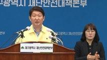 대구 확진 환자 급증…권영진 대구시장 브리핑 / YTN