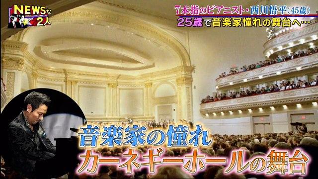 NEWSな2人 【小説家・加藤シゲアキの題材探し〜7本指のピアニスト〜】 2020年2月28日