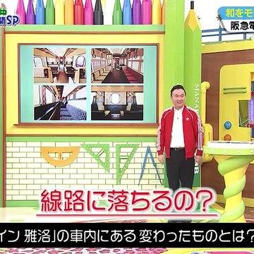 NMBとまなぶくん #348 演歌歌手からまなぶ 今すぐ乗りたい!関西の鉄道大公開SP 2020年2月28日