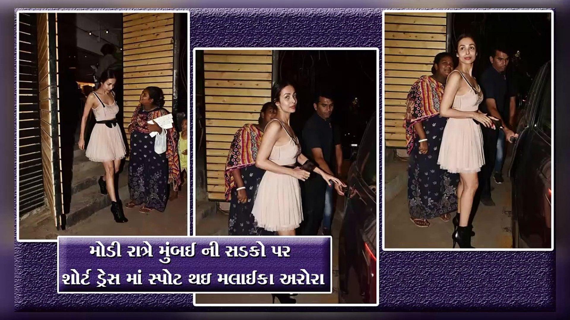 મોડી રાત્રે મુંબઈ ની સડકો પર શોર્ટ ડ્રેસ માં સ્પોટ થઇ મલાઈકા અરોરા